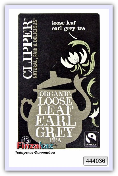 Чай Earl Grey Clipper 125 г