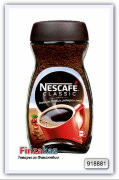 Кофе растворимый Nescafe Original 200 гр